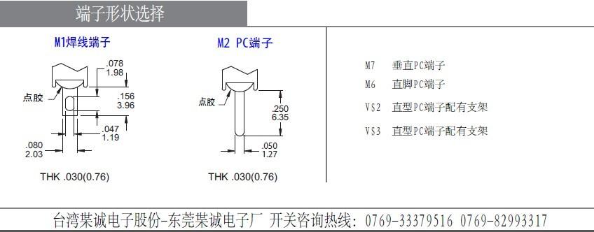 PCB板安装防水按键开关