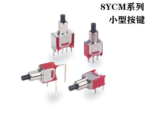 8YCM 超小型按键开关